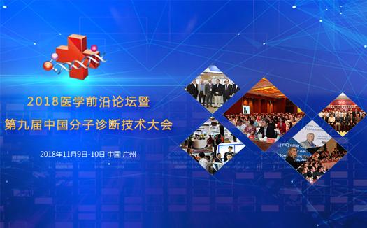 第九届中国分子诊断技术大会即将启幕