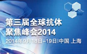 第三届全球抗体聚焦峰会2014