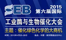 第六届国际工业酶与生物催化大会