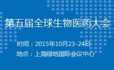 第五届生物医药大会暨第三届中国医药生命科学冷链国际峰会
