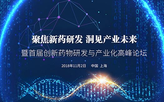 聚焦新药研发,洞见产业未来——暨首届创新药物研发与产业化高峰论坛