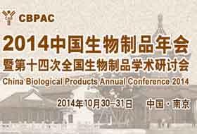 2014中国生物制品年会暨第十四次全国生物制品学术研讨会