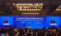 """科创板开板!中国资本市场进入""""科创板时间"""""""