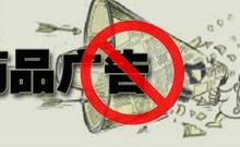 药监局正酝酿新政  广告禁令拟扩至OTC药物