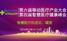 第六届移动医疗产业大会暨第四届智慧医疗健康峰会