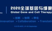 開放注冊!| 2020全球基因與細胞治療峰會9月21-22日與寧相聚