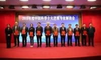 2018年度中国科学十大进展发布