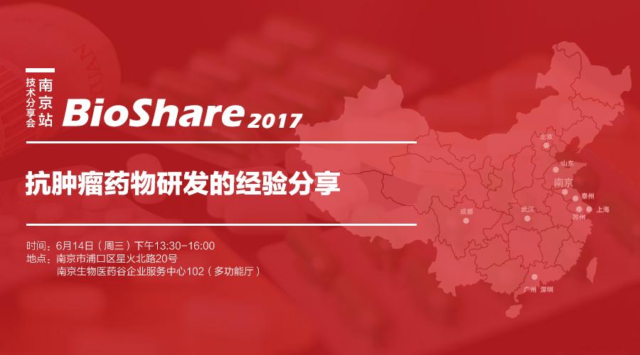【南京站】BioShare2017技术分享会:抗肿瘤药物研发的经验分享