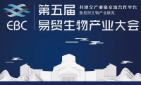 嘉宾百图首度公开——第五届易贸生物产业大会