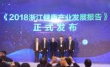 2018浙江健康产业发展报告正式发布