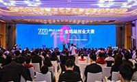 为高潜力企业注入成长的力量|2020金鸡湖创业大赛圆满落幕