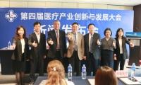 第四届中国医疗产业创新与发展大会新闻发布会在珠海召开