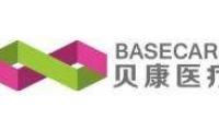 新年喜讯丨贝康医疗顺利通过ISO13485国际质量管理体系认证