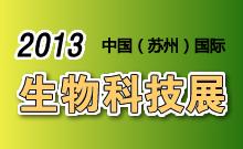 2013年中国苏州国际生物科技展