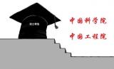 中国科协评出52名中科院和172名工程院院士候选人!