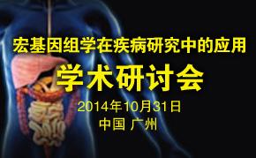 宏基因组学在疾病研究中的应用学术研讨会