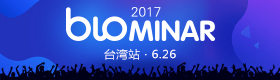 BIOMINAR2017(6.26台湾站)