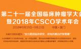 2018年CSCO学术年会卫星会哪家强?89场蓄势待发