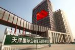 天津国际生物医药联合研究院:创新创业的沃土