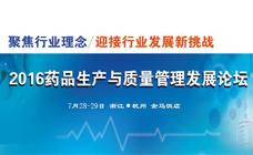 2016药品生产与质量管理发展论坛