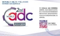 ADC亚洲高峰会即将召开,剑指ADC药物开发面临的挑战