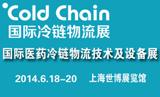 「ColdChain 2014国际冷链物流展」展示专业冷链物流展风采