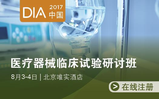 DIA中国医疗器械临床试验研讨班