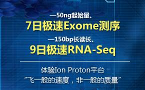 华大科技推出基于Ion Proton平台的高效RNA-Seq和外显子测序
