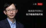 专访 | 思路迪创始人熊磊:精准医疗的核心在于精准药物开发
