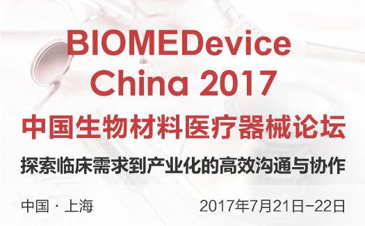 BIOMEDevice China 2017 中国生物材料医疗器械论坛