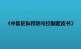 《中国肥胖预防与控制蓝皮书》发布