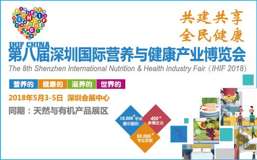 第八届深圳国际营养与健康产业博览会