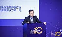 【直播DC2020】施永辉:新常态下的投资策略