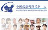 中国疾控中心:发布2014年国庆假期旅行卫生提示