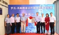 罗氏诊断——鸿美诊断精准诊疗联合创新实验室在深圳市大鹏新区揭牌