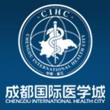 成都国际医学城