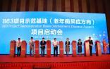 中国首个高通量测序863项目示范基地成功启动