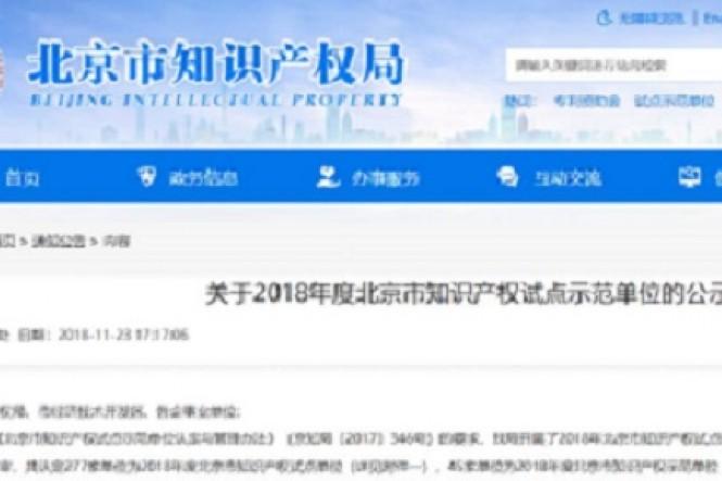 喜讯!安诺优达被认定为北京市知识产权示范单位