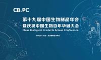 第十九届中国生物制品年会 暨庆祝中国生物百年华诞大会会议通知(第三轮)