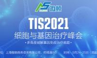 【展位即将售罄】TIS2021细胞与基因治疗峰会,聚焦研发与工艺