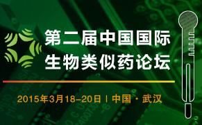 第二届中国国际生物类似药论坛