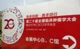 """【第一现场】""""传承创新,携手同行"""",一年一度的CSCO来了!"""