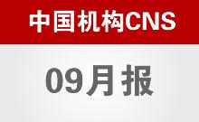中国机构CNS月报(2012年9月)