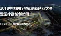 创新驱动发展  2019中国医疗器械创新创业大赛在京召开