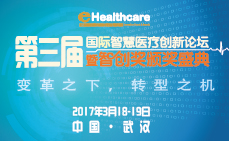 2017第三届国际智慧医疗创新论坛暨智创奖颁奖盛典