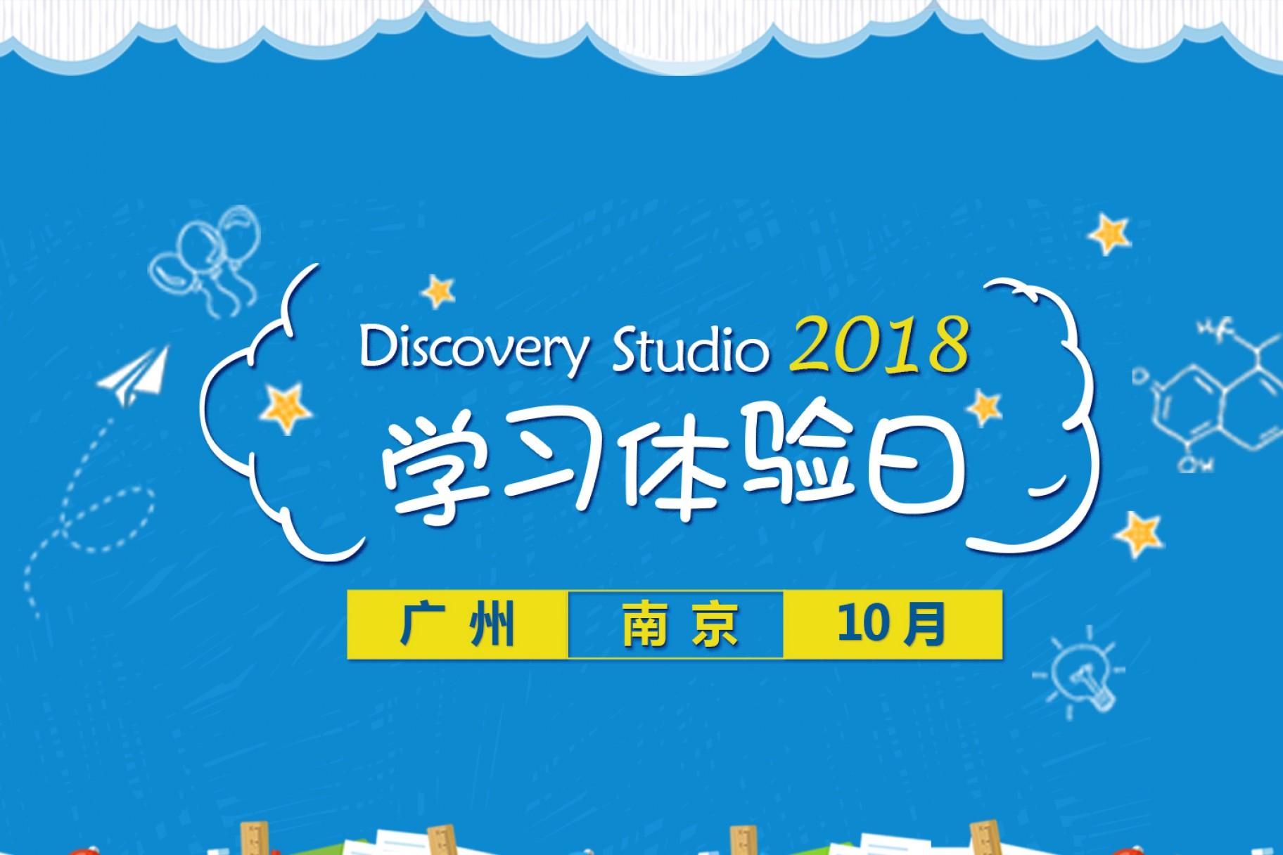 Discovery Studio2018 学习体验日(免费)活动
