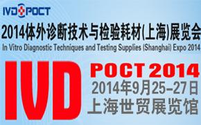2014体外诊断技术与检验耗材展览会