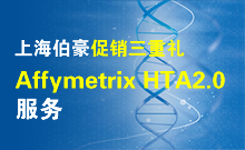 上海伯豪: HTA2.0冰点促销 回馈客户