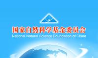 放榜了!!2019年国自然基金评审结果公布!!