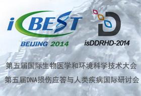 第五届icBEST暨第五届isDDRHD